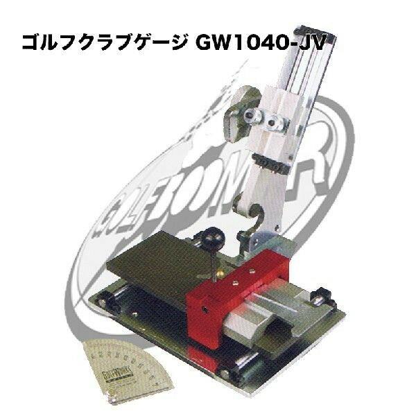 ゴルフクラブゲージ GW1040-JV ゴルフクラブのデーター計測 リシャフト・チューンナップ