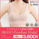 BRAVO モダール 3枚組 補正下着 タンクトップ ブラトップ ニッパーSサイズ/Mサイズ/Lサイ