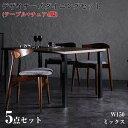 ダイニング家具 デザイナーズ ダイニングセット TOMS トムズ 5点MIXセット (テーブル+チェアA×2+チェアB×2) (テーブル+チェアA×2+チェアB×2) ダイニングテーブルセット 食卓セット リビングセット 食卓テーブル ダイニングテーブル
