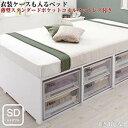 収納ベッド 衣装ケースも入る 大容量 Friello フリエーロ 薄型スタンダードポケットコイルマットレス付き 引き出しなし セミダブルサイズ セミダブルベッド ベット