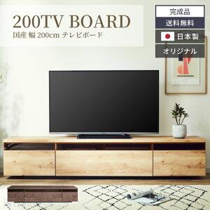 テレビ台 200 おしゃれ 幅200 tv台 テレビボード 高級