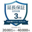 Apple製パソコン・タブレット自然故障保証【3年に延長】20,001円〜40,000円