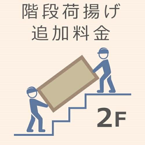 2F 階段荷揚げ追加料金