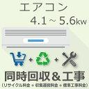 エアコン 4.1~5.6Kw 同時回収・標準工事チケット