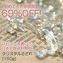 パワーストーン 天然石 │レビュー記入で日本全国どこでも送料無料!幸運を招く天然水晶さざれ☆毎日身に着けている天然石の浄化にどうぞ。【レビューを書いて送料無料・69%OFF!】初回限定・お試し水晶さざれ(約150g)【1105送料無料-m】