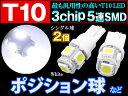 プリウス LED T10 3chipSMD 5連 2個 ホワイト特価 t10 led ポジション プリウス 30 zvw30プリウス SMD ポジションランプ ライセンスランプ LED 省エネ プリウス 30 前期 プリウス 30 後期