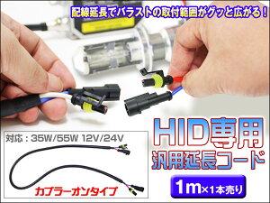 カプラオンタイプ【HID高圧延長配線1.0m】12V・24V55W/50W/35W対応