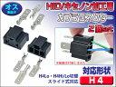 HID カプラー 加工用 コネクター H4 オス 2個 DIY 部材 パーツ 端子 配線 crd