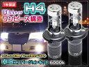 補修販売用 バーナー単品売り(左右2本set)hid h4 6000k 12V PIAAタイプ