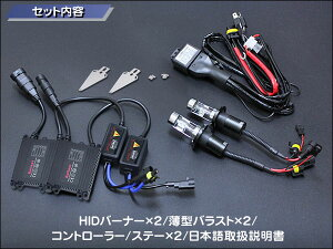 hidh4キット