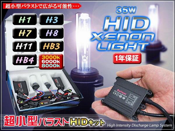 hidキット H1 H3 H7 H8 H11 HB3 HB4|hid カー用品 車用品 自動車 車 車用 hidバルブ h8 h11 h1 バルブ hb4 h3 キット バラスト ヘッドライト 3000k 6000k 8000k コンバージョン ダイコン卸 直販部 送料込 so