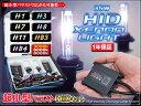 【今だけ300円オフ!】hidキット H1 H3 H7 H8...