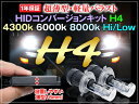HIDキット H4 Hi/Low切替 コンバージョンキット 12V車用 一年保証 超薄型軽量バラスト Bバラ prv 送料込