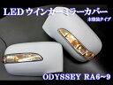 5LED搭載 オデッセイ RA6〜9 LEDウインカーミラーカバー未塗装サフ済