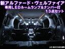 アルファード20系 ヴェルファイア 20系 LEDルームランプ 前期 後期 専用 LEDルームランプ 11P+T10 3ChipSMD5連2個 計13点 218...