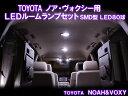 ノア/VOXY60系(AZR6#)1台分 LEDルームランプセット SMD84個