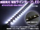LEDテープ ライト 12V ホワイト 側面発光 SMD27連 薄型 白 2本 45cm ランプ ポジション デイライト カーテシ crd
