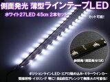 单位可安装在狭小的空间和曲线!侧发光LED加上一套两个薄带SMD27 [白45厘米][【2/20頃入荷予約】ledテープ 側面発光SMD27連薄型テープLED 2本セット[ホワイト45cm]]