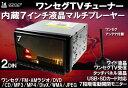 【送料無料】★【ワンセグTV】タッチパネル7インチ液晶DVD・SD・USB 2DINデッキ