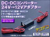 ●超小型防水24V→12V DC-DCコンバーター デコデコ 2.5A prv