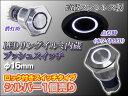 防水LEDリングイルミ プッシュスイッチφ16mm『ロック付きタイプ』シルバーボディ/白LED 12V1個売り(メール便発送なら送料無料)