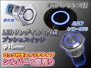 LEDスイッチ 防水LEDリングイルミ プッシュスイッチφ16mm『ロック付きタイプ』シルバーボディ/青LED 12V1個売り (メール便発送なら送料無料)