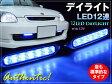 LEDデイライト 汎用 12V 12灯LED ブルー2個set 2016May