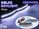 デイライト LED 汎用12V 超高輝度SMD8連搭載 スタイリッシュデイライト白 2個FLS-08A 省エネ フォグランプ ハイエース アクア ヴェルファイア セレナ c26 アルファード ステップワゴン RK Nbox
