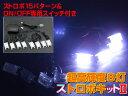ストロボ 超高輝度ストロボ8灯キット 1.5W相当×8連爆光 14パターン切替可 アンダースポット|ストロボフラッシュ led ストロボライト