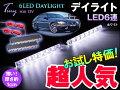 デイライト LED 汎用12V 高輝度6連 2個set ホワイト ※要防水加工商品 TTX-1015
