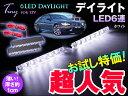 デイライト LED ホワイト 汎用12V 高輝度6連 白 2個 ※要防水加工 TTX-1015 crd