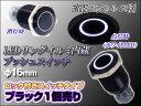LED スイッチ 防水LEDリングイルミ プッシュスイッチφ16mm『ロック付きタイプ』ブラックボディ/白LED 12V1個売り (メール便発送なら送料無料)