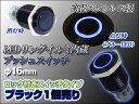 LED スイッチ 防水LEDリングイルミ プッシュスイッチφ16mm『ロック付きタイプ』ブラックボディ/青LED 12V1個売り