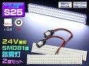 S25 LED 24V サイドマーカー 24V 路肩灯 81連 ホワイ ト 白 2個 ナンバー バス トラック (メール便発送なら送料無料) crd