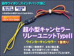 ウインカーキャンセラー 超小型 キャンセラーリレーユニットTypeII 1個売り ウインカーキャンセラー/自作ウイポジ|ledテープライト ledライト テープライト 車用 テープライトled ドレスアップ 車 イルミネーション イルミネーションライト 車用品