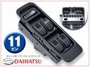 DAIHATSU ダイハツ ハイゼット S200V/S210V/S200W/S210W/S320V ハイゼットグランカーゴ S221V/S231V新品 パワーウインドウスイッチ 11ピン/保証付