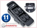 DAIHATSU ダイハツ YRV M200G/M201G/M211G新品 パワーウインドウスイッチ 11ピン/PWSW/保証付
