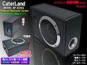 送料無料 ◆激安逸品 ウーファーボックス バスレフBOXタイプ 200Wアンプ内蔵 SP-625Q