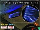 通常から更にお値引き!⇒【レビュー記入で送料無料】【バックミラータイプ】LEDライティングホール/LEDブラックホール 68連【青】 2014Sep
