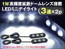 【今だけ300円オフ!】LED デイライト ホワイト 12V ブラックボディ LEDデイライト 1W級 3連(ゆうパケットなら送料無料)