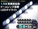 LED デイライト ホワイト 汎用12V ブラックボディ LEDデイライト 1.5W級 ドーム型レンズ 5連タイプ 2個 ホワイト プリウス ハイエース アクア ヴェルファイア セレナ c26 アルファード ステップワゴン RK Nbox(ゆうパケットなら送料無料)