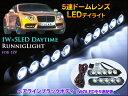 LED デイライト ブラックボディ 1W×5連 ホワイト ドームレンズ型 ヒートシンク搭載 FLS-T05 2016Oct