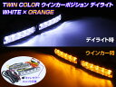 LED デイライト SMD25連 ツインカラー 白/橙 キャンセラー付属 FLS-03I