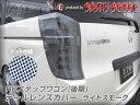 【シックスセンス】テールレンズカバー RKステップワゴン[後期] 専用 ライトスモーク(ドット仕様) 2ピース※お取り寄せ
