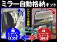 ミラー自動格納キット B ドアロック連動 ハイエース200系 プリウス後期 送料無料 so