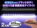 デイライト LED 超薄6mm厚 SMD15連デイライト 薄型8mm 側面発光 ブラックボディ ホワイト2本(ゆうパケットなら送料無料) so