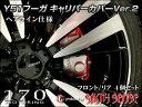 """【シックスセンス】キャリパーカバー Ver.2 """"ヘアライン仕様"""" Y51フーガ 09.11〜 専用 前後4枚※お取り寄せ(代引決済不可)"""