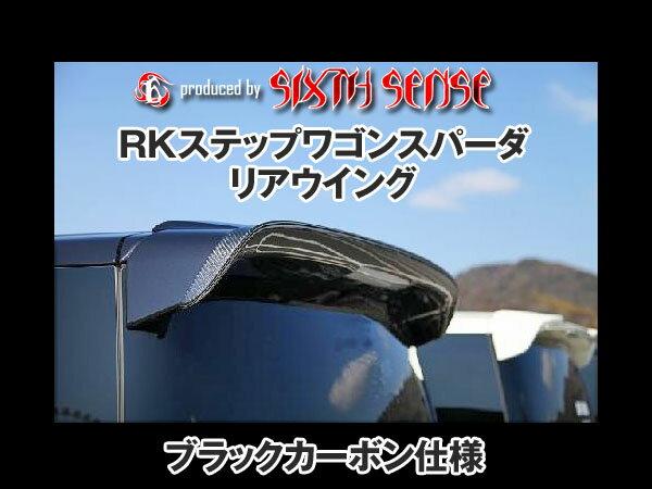 【シックスセンス】RKステップワゴン スパーダ リアウイング ブラックカーボン仕様※お取り寄せ