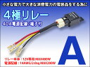 4極リレーA 40A 電源配線/端子付 MAX200W