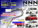 N-BOX N-ONE N-WGN ホンダ オプションカプラー 電源 取出し 分岐線 crd